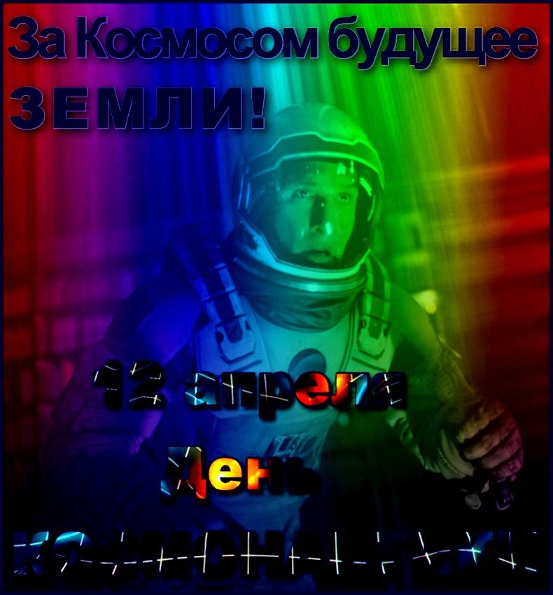 Y-KOSMOS-RUS-ZEMLY-IN.jpg