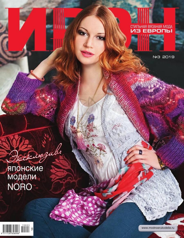 Журнал по вязанию «Ирэн» №3 2019