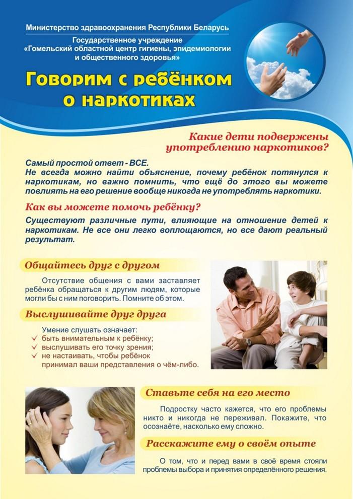 POGOVORIM-S-REBENKOM-O-NARKOTIKAK_1.jpg